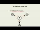1.1 Скринкаст по Git – Введение – Что такое Git