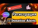 Как зарегистрироваться на Donation Alerts?
