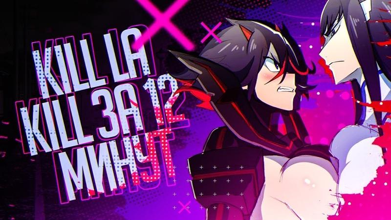 Kill la kill ЗА 12 МИНУТ (C Trina_D)