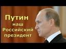 Путин наш Президент песня.Футбол гол забей Россия.Крым 2018