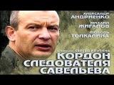 Кордон следователя Савельева 2 серия / Личная жизнь следователя Савельева (2012) Фильм сериал