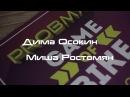 Probmx Game Of Bike - Dima Osokin vs Misha Rostomyan