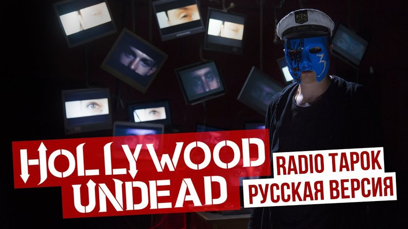 Hollywood Undead Undead сover на русском RADIO TAPOK