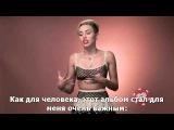 Интервью Майли Сайрус