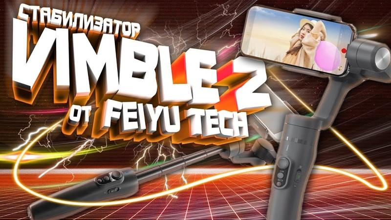 FeiyuTech VIMBLE 2. СТАБИЛИЗАТОР - СЕЛФИ ПАЛКА