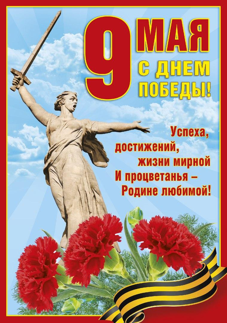 Картинки к дню победы 9 мая поздравления в
