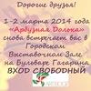 Новогодняя Арбузная Долька 14 декабря