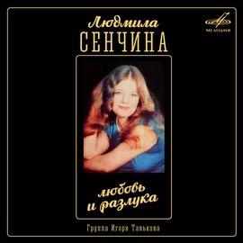 Людмила Сенчина альбом Любовь и разлука