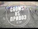 6 сезон Вторая лига 12 тур Crows - Привоз 06.10.2018 4-4