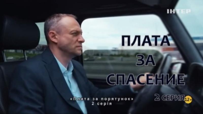 Плата за спасение 2 серия ( Мелодрама ) от 16.10.2018