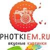 Съедобное фото.Торты на заказ. Екатеринбург