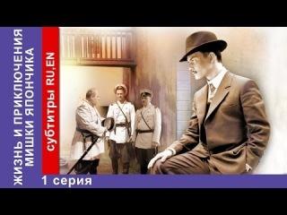 Сериалы: Однажды в Одессе. Жизнь и приключения Мишки Япончика (Серия: 1)