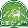 """Заповедник """"Кузнецкий Алатау"""""""