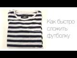 Лайфхак: Самый простой способ сложить футболку