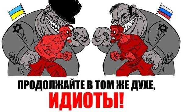 россия-украина идиоты