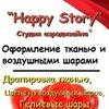 """Happy Story"" Студия аэродизайна ©"