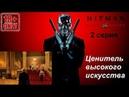 Hitman: Blood Money прохождение, 2 серия. За кулисами. Новая жизнь (18 )