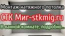 Монтаж натяжного потолка в ванной комнате СТК Миг