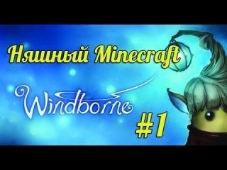 Windborne 1. Няшный Minecraft.