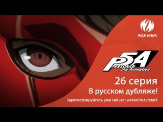 PERSONA 5 the Animation — 26 серия [фрагмент дубляжа]