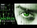 Матрица - это система. Система есть наш враг