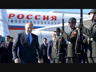 Владимир Путин прилетел в Стамбул на встречу по Сирии | 27 октября | Вечер | СОБЫТИЯ ДНЯ | ФАН-ТВ