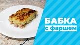 Картофельная БАБКА с фаршем  Кугелис