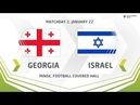 U17. Development Cup - 2019. Georgia - Israel