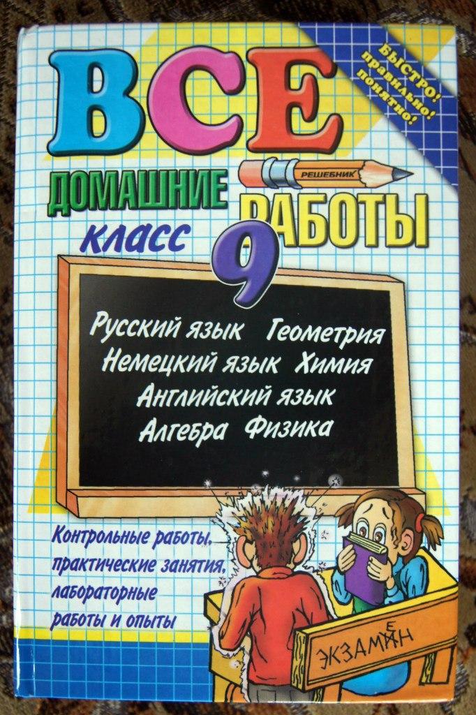 Русский язык гдз за 9 класс