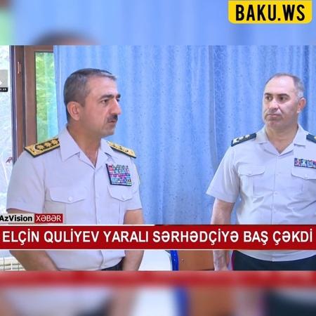 Эльчин Гулиев встретился с раненым Азербайджанским пограничником и его семьей..
