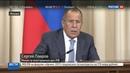 Новости на Россия 24 • Сергей Лавров рассказал о создании четвертой зоны деэскалации в Сирии