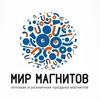 Мир Магнитов - mirmagnitov.ru