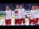 Тренировка сборной России перед стартом Кубка Первого канала