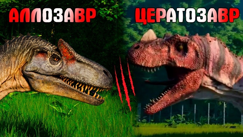 АЛЛОЗАВР VS ЦЕРАТОЗАВР | КОРОЛИ МЕЗОЗОЯ. Битвы динозавров