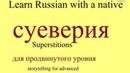 Русский язык наиболее популярные суеверия в России