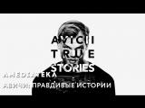 Avicii | Авичи: Правдивые истории | Трейлер