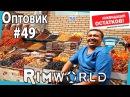 RimWorld - прохождение. Заказываем торгашей прямо на дом и избавляемся от разного хлама 49