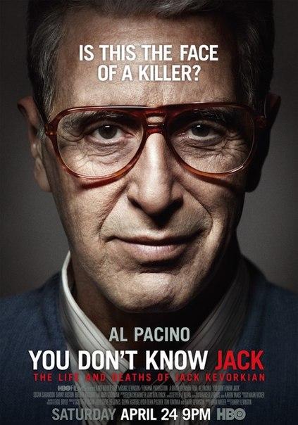 Вы не знаете Джека (2010)