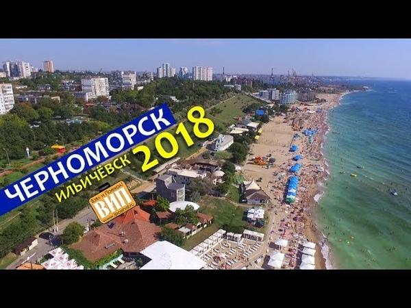 Черноморск Украина Отдых цены море жилье пляж и отзывы Ильичевск Одесская область 2019