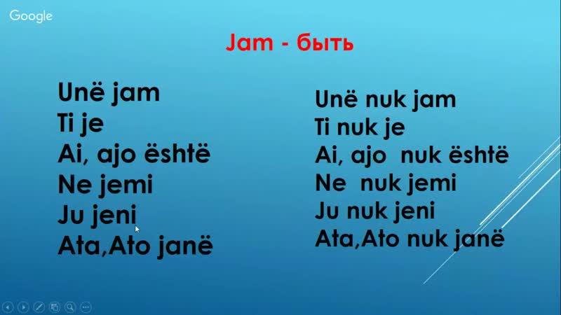 Албанский язык на русском Спряжения глаголов 1