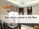 Как убрать засвет в 3ds Max  Как убрать засвет в окне в 3ds Max