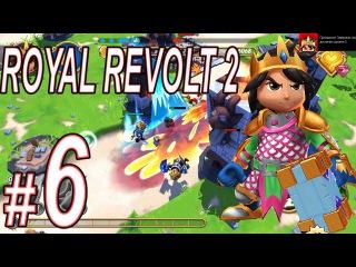 Royal Revolt 2, Прохождение игры, Часть 6
