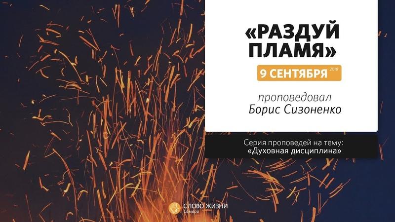 Воскресное Богослужение   09.09.18   проповедует Борис Сизоненко
