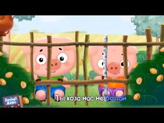 Бурёнка Даша. Идет коза рогатая | Песни для детей