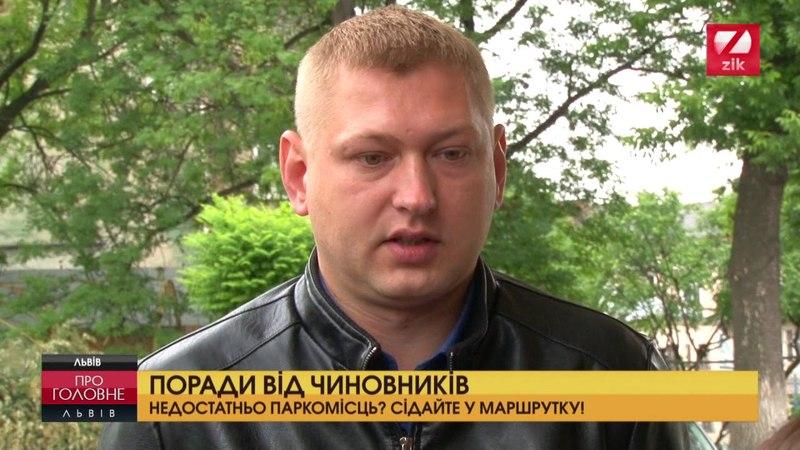 Львівські водії скаржаться на відсутність паркомісць