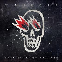 Jane Air - Дети Атомных Станций [EP]