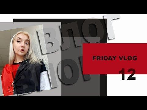 КАНІКУЛЫ || ВЕЧЕР СУББОТЫ Nimbus BAR || 212 VLOG 12 || VITEBSK