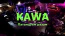 KAWA - Патанцуем разам (Live_Kvartirnik)