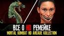 Mortal Kombat HD Arcade Kollection - Все о проекте, отмена анонса