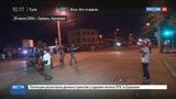 Новости на Россия 24 Беспорядки в Ереване трое пострадавших в тяжелом состоянии